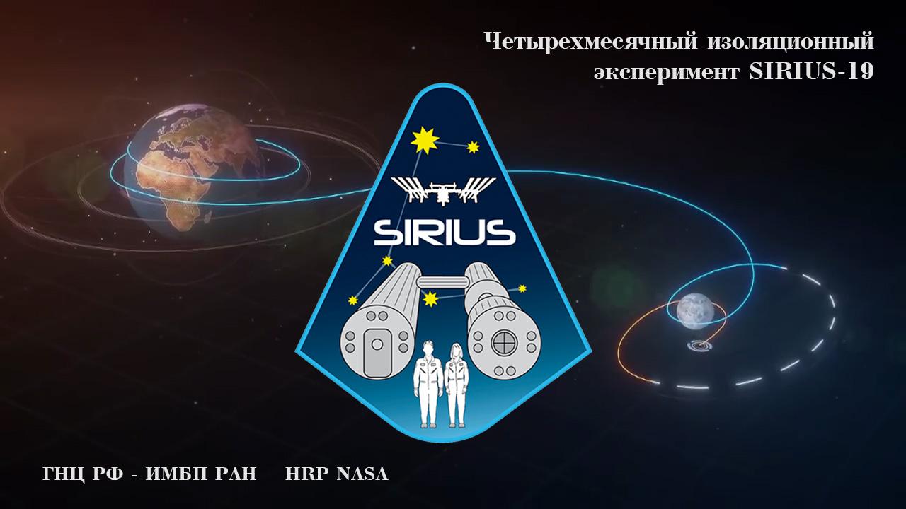 http://www.imbp.ru/WebPages/image/News/2018/sirius19.jpg